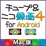 チューブ&ニコ録画4 for Android Mac版 [ダウンロード]