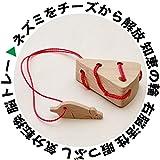ねずみとチーズ (頭脳開発器)脳トレ 木のおもちゃ 木の知恵の輪 パズル Wooden toys puzzle