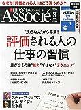 日経ビジネスアソシエ 2015年 03 月号