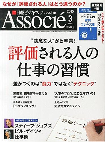 日経ビジネスアソシエ 2015年 03 月号の詳細を見る