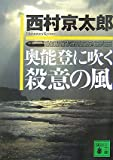 奥能登に吹く殺意の風 (講談社文庫)
