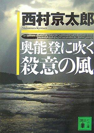 奥能登に吹く殺意の風 (講談社文庫)の詳細を見る