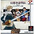 幻想水滸伝VOL..2クリスタルバレーの決闘(コナミ ザ ベスト)