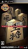 SIMPLE 2000 シリーズ ポータブル!! Vol.2 THE 将棋