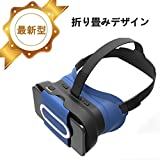 最新版VRゴーグル ARCHEER 3DVRゴーグル 3DVRメガネ 3Dグラス 折り畳みデサイン 散熱加工 超3D映像効果 超軽量 ヘッドマウント用 ヘッドバンド付き V5