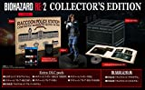 BIOHAZARD RE:2 Z Version COLLECTOR'S EDITION 【数量限定特典】特別武器「…