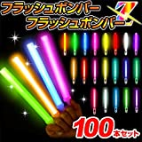 フラッシュボンバー Z バルク 100本(25本×4袋 アルミパック入) (イエロー)