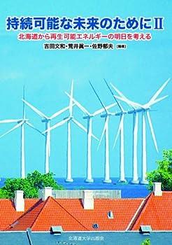 持続可能な未来のためにII