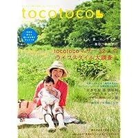 tocotoco(トコトコ) VOL.23 08月号( 雑誌)