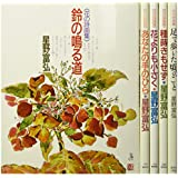 星野富弘口に筆をくわえて創作した作品集(全5巻セット)