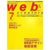 Web creators (ウェブクリエイターズ) 2007年 07月号 [雑誌]