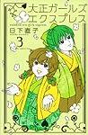 大正ガールズ エクスプレス(3) (KC KISS)