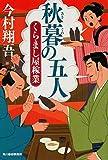 秋暮の五人 くらまし屋稼業 (時代小説文庫) 画像