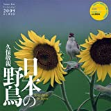 2009日本の野鳥 (Yama-Kei Calendar)