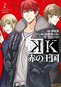 K 赤の王国(2) (ARIAコミックス)