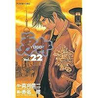 勇午(22) (アフタヌーンコミックス)