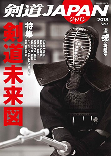 剣道JAPAN(ジャパン) 2018 Vol.1[特集:剣道未来図] (近代柔道3月号増刊)...
