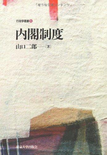 内閣制度 (行政学叢書)