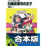 【合本版】スレイヤーズすぺしゃる+すまっしゅ。 全35巻 (富士見ファンタジア文庫)