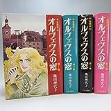 オルフェウスの窓 愛蔵版 コミック 全4巻完結セット (Chuko★comics)