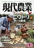 現代農業 2017年 01 月号 [雑誌]