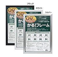 壁掛けひも・UVカットPET付 ■5008かる!フレームA3(420×297)サイズ