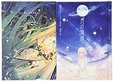 月の珊瑚(星海社朗読館) (星海社FICTIONS) / 奈須 きのこ のシリーズ情報を見る
