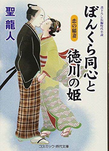 ぼんくら同心と徳川の姫―恋の稲妻 (コスミック・時代文庫)