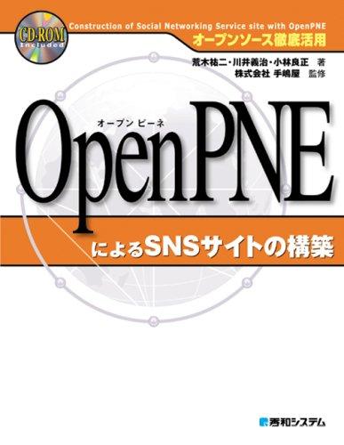 OpenPNEによるSNSサイトの構築 オープンソース徹底活用の詳細を見る