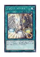 遊戯王 日本語版 IGAS-JP057 メガリス・ポータル (ノーマル)