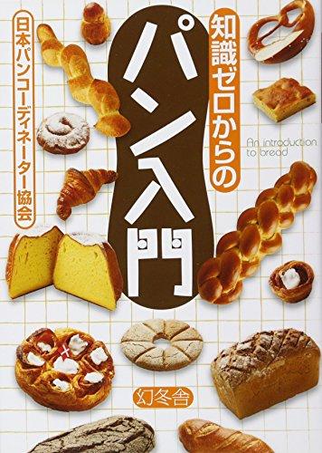 知識ゼロからのパン入門の詳細を見る