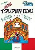 メモ式 イタリア語早わかり (CDブック)