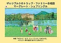 ザルツブルクのトラップ・ファミリー合唱団 The singing Family from Salzburg (Japanese version)
