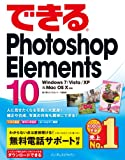 できるPhotoshop Elements 10 Windows 7/Vista/XP & Mac OS X対応 (できるシリーズ)