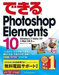できるPhotoshop Elements 10 Windows 7/Vista/XP & Mac OS X対応 (できるシリーズ)