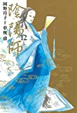 陰陽師 12 (ジェッツコミックス)