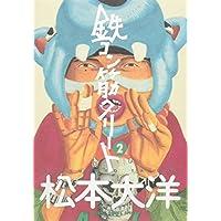 鉄コン筋クリート (2) (Big spirits comics special)