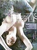回る春[レンタル落ち] [DVD]