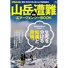 別冊PEAKS 山岳遭難最新エマージェンシーBOOK (エイムック 2112 別冊PEAKS)