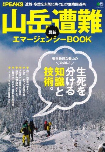 別冊PEAKS 山岳遭難最新エマージェンシーBOOK (エイムック 2112 別冊PEAKS)の詳細を見る