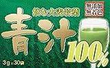 リブ・ラボラトリーズ 飲む大麦若葉青汁100% 3g×30袋