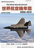 世界航空機年鑑2009~2010 2010年 05月号 [雑誌]