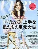バッグinサイズ 2021年 06 月号 [雑誌]: VERY(ヴェリィ) 増刊