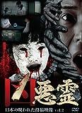 凶悪霊 13本の呪われた投稿映像 Vol.2[DVD]