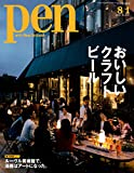 Pen (ペン) 『特集 おいしいクラフトビール』〈2016年 8/1号〉 [雑誌]