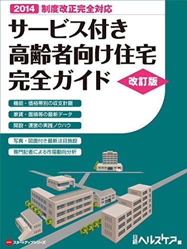 サービス付き高齢者向け住宅 完全ガイド 改訂版 (NHCスタートアップシリーズ)
