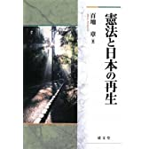 憲法と日本の再生 (成文堂選書)