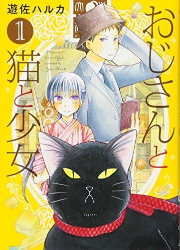 おじさんと猫と少女 1 (ねこぱんちコミックス)