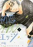 初恋ダブルエッジ(7) (ジュールコミックス)