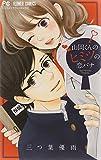 山岡くんのヒミツの恋バナ (フラワーコミックス)